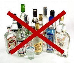 Нельзя принимать с алкоголем