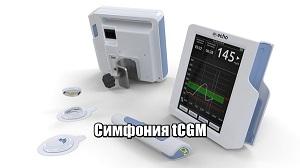 Симфония tCGM