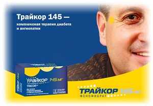 Препарат Трайкор