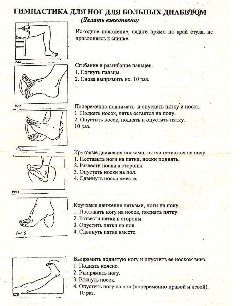 гимнастика при диабете 2 типа